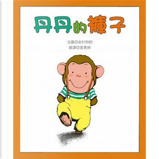 丹丹的褲子 by 岩村和朗