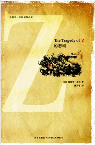 Z的悲劇 by 埃勒里・奎因