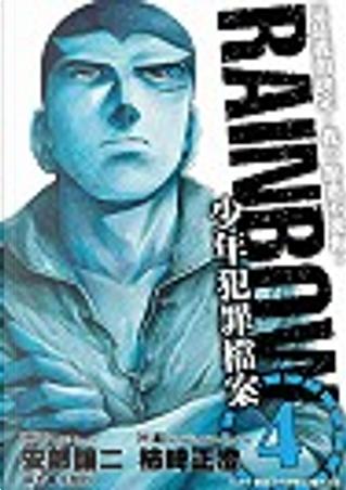 (限)RAINBOW少年犯罪檔案(04) by 安部讓二, 柿崎正澄