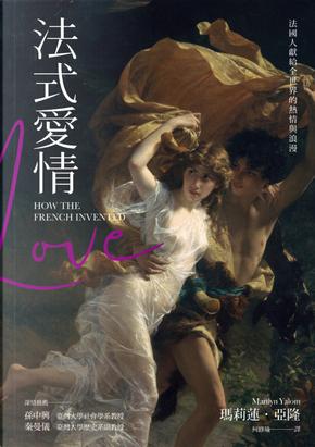 法式愛情 by Marilyn Yalom