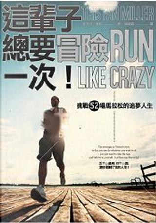 這輩子總要冒險一次!挑戰52場馬拉松的追夢人生 by 崔斯坦.米勒
