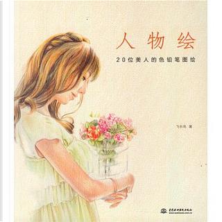 人物绘 by 飞乐鸟