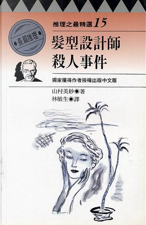 髮型設計師殺人事件 by 山村美紗