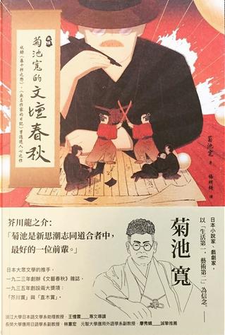 [新譯]菊池寬的文壇春秋 by 菊池寬