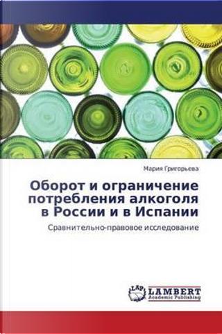 Oborot i ogranichenie potrebleniya alkogolya v Rossii i v Ispanii by Mariya Grigor'eva