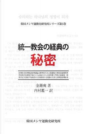 A Study of the Canonization of the Unification Movement by Jongsuk Kim