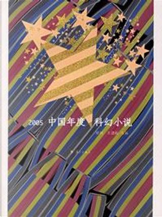 2005中国年度科幻小说 by 星河, 王逢振