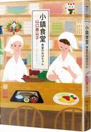 小鎮食堂 by 山口惠以子