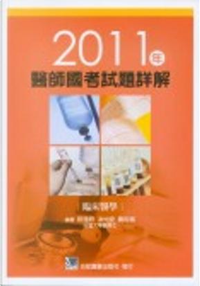 2011年醫師國考試題詳解 by 黃裕城, 凃怡安, 段逸欣