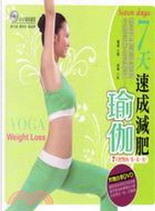7天速成減肥瑜伽 by 張斌