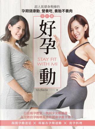 好孕動 STAY FIT WITH MI by Michelle