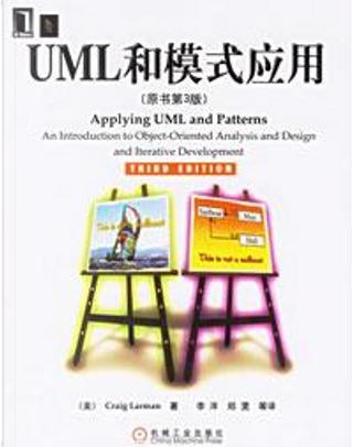 UML和模式应用 by Craig Larman