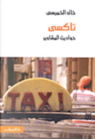 تاكسي by خالد الخميسي