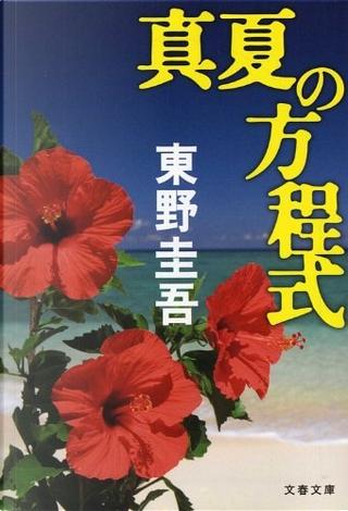 真夏の方程式 by 東野 圭吾