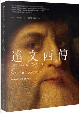 達文西傳 by 華特.艾薩克森(Walter Isaacson)