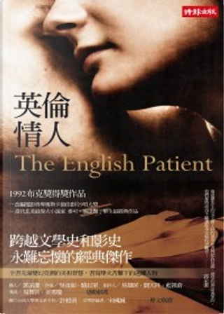 英倫情人 by Michael Ondaatje