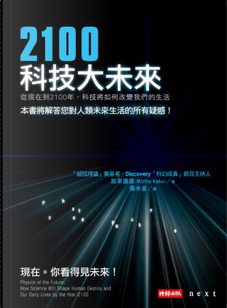 2100科技大未來 by 加來道雄