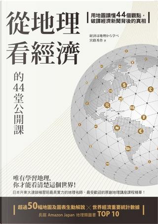 從地理看經濟的44堂公開課 by 宮路秀作