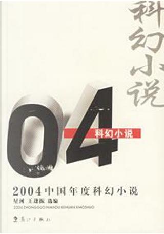 2004中国年度科幻小说 by 星河, 王逢振