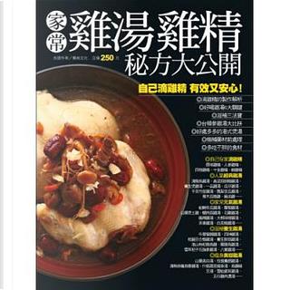 家常雞湯雞精秘方大公開 by 楊桃文化