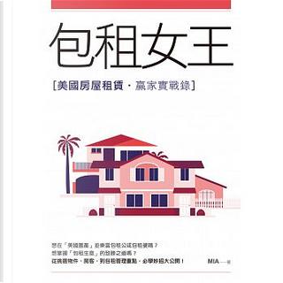包租女王:美國房屋租賃贏家實戰錄 by Mia