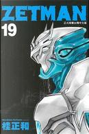 ZETMAN超魔人 19 by 桂正和