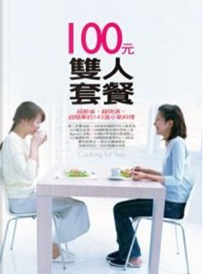 100元雙人套餐 by 邦聯文化/編著