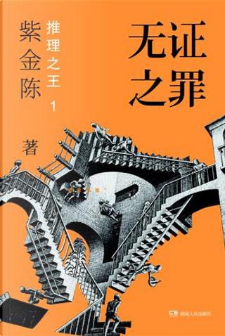 无证之罪 by 紫金陳