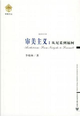 审美主义 by 李晓林