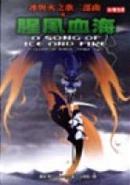 冰與火之歌二部曲 卷二:腥風血海 by George R.R. Martin, 喬治.馬汀