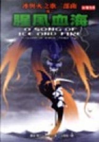 冰與火之歌二部曲 卷二:腥風血海 by 喬治.馬汀, George R.R. Martin