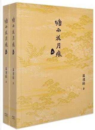 塘西花月痕 by 羅澧銘