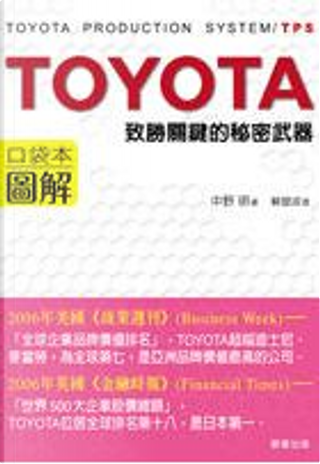 Toyota 圖解 by 中野明