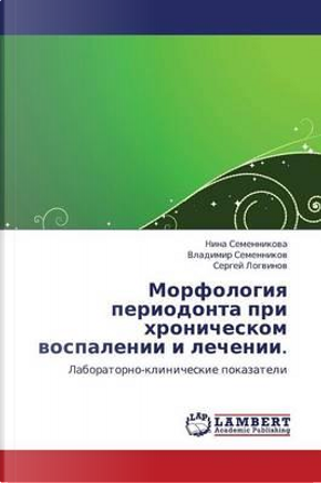 Морфология периодонта при хроническом воспалении и лечении. by Нина Семенникова