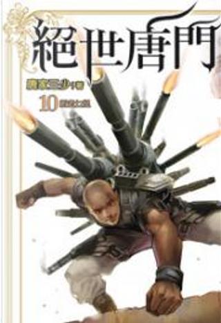 絕世唐門 10 by 唐家三少