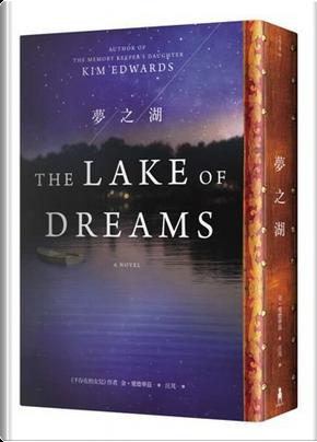 夢之湖 by Kim Edwards