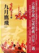 九月鷹飛(上) by 古龍