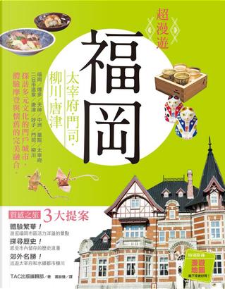 超漫遊 福岡 by TAC出版編輯部