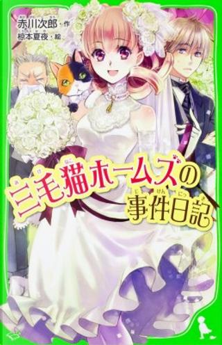三毛猫ホームズの事件日記 by 赤川 次郎