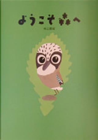 ようこそ森へ by 村上康成