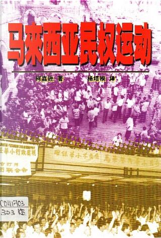 馬來西亞民權運動 by 柯嘉逊
