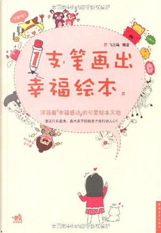 1支筆畫出幸福繪本 by 飞乐鸟