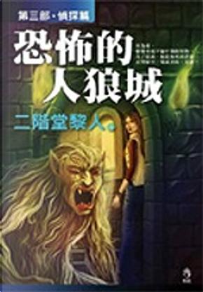 恐怖的人狼城.第三部 by 二階堂黎人