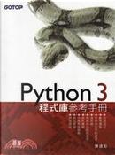 Python 3 程式庫參考手冊 by 陳建勳