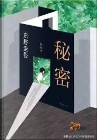 秘密 by 东野圭吾