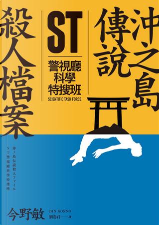 ST警視廳科學特搜班 by 今野敏