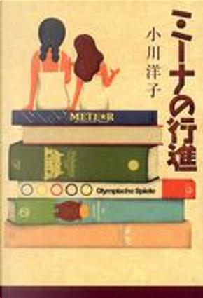 ミーナの行進 by 小川 洋子
