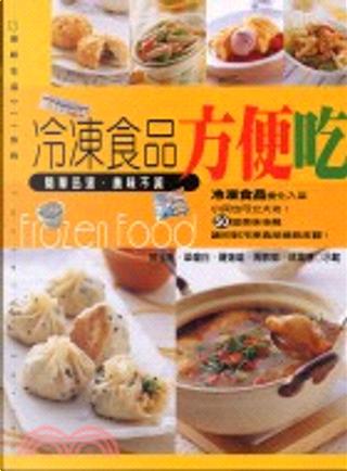 冷冻食品方便吃 by 郭玉芳