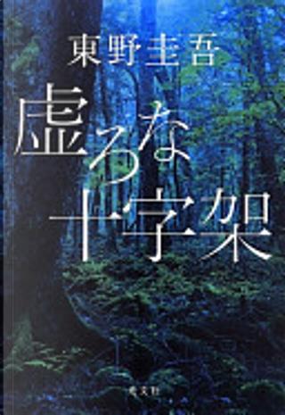 虚ろな十字架 by 東野 圭吾