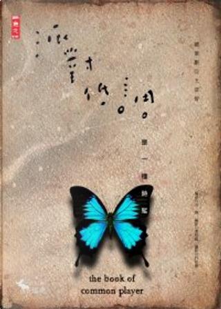 派對低調:The Book of Common Player by 王信智